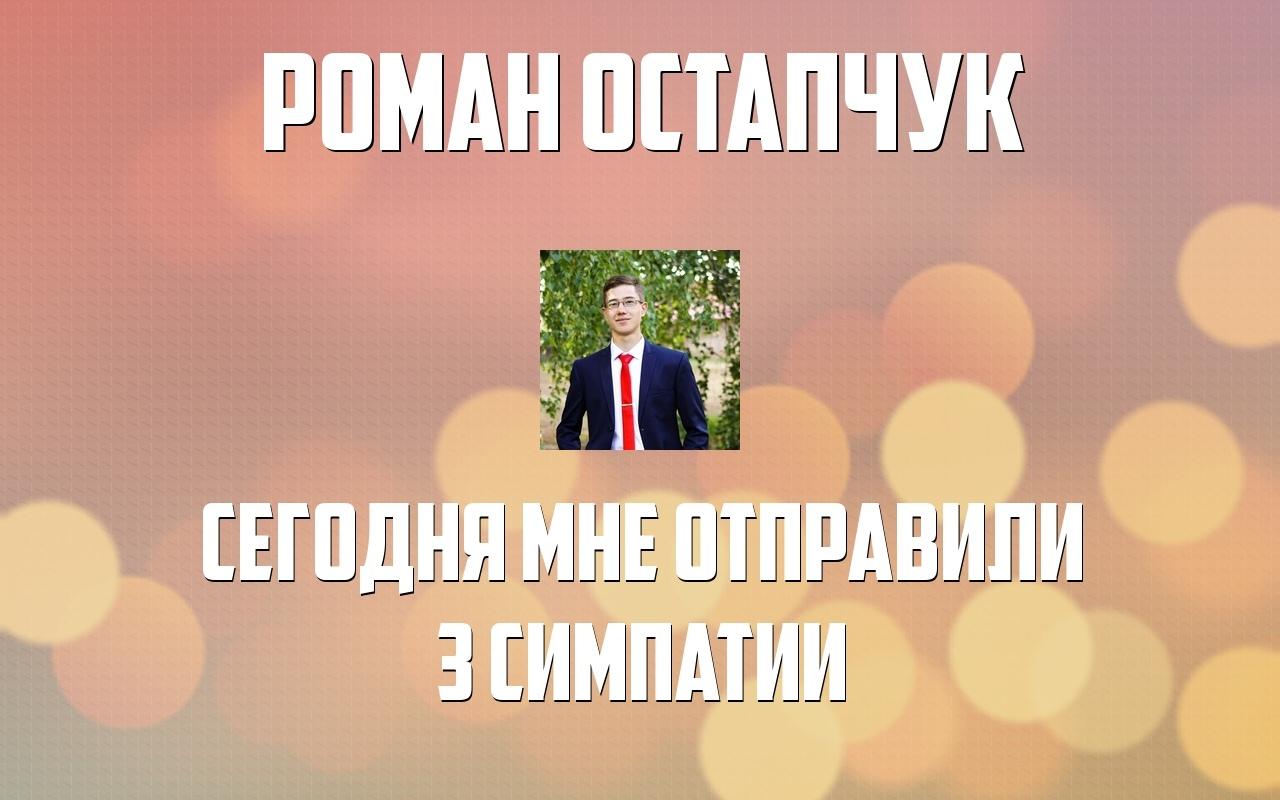 фото из альбома Романа Остапчука №2