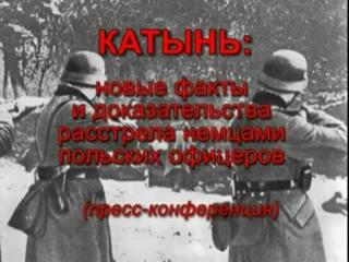 """Пресс-конференция """"Катынь: новые факты и доказательства расстрела немцами польских офицеров"""""""