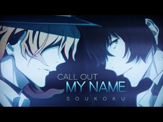 Soukoku    call out my name (DEAD APPLE SPOILERS)