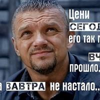 ВикторСычёв