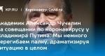Академик Александр Чучалин на 644
