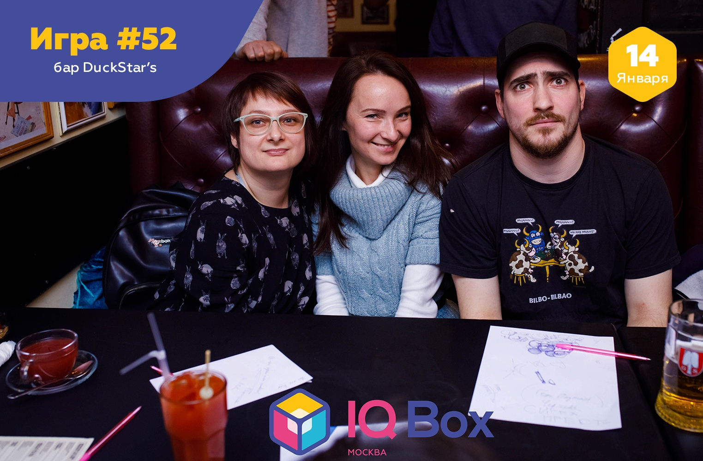 IQ Box Москва - Игра №52 - 14/01/20 (71 фото)