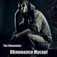 The Chemodan - Брутальная тележечка (Я умираю)