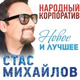 Стас Михайлов - Все для тебя(cover)