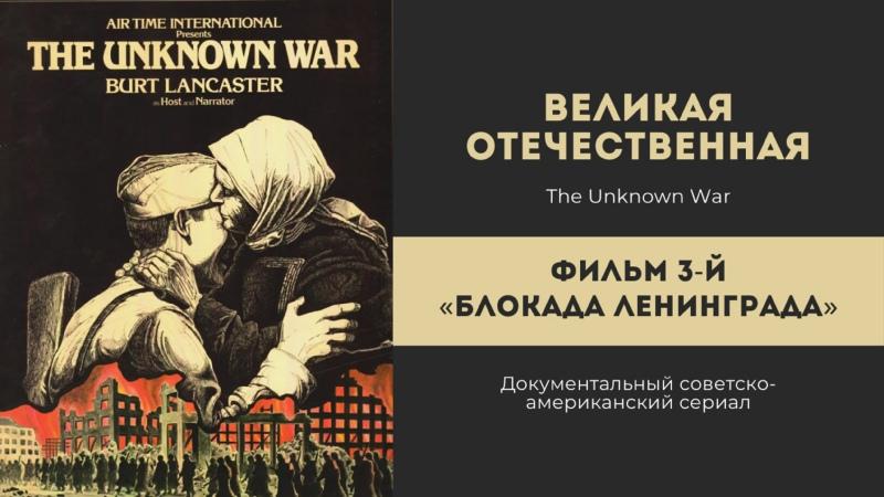 Великая Отечественная Часть 3 Блокада Ленинграда Неизвестная Война 1978 1979