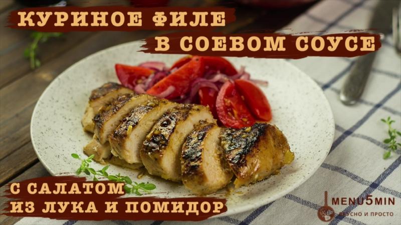 Курица в соевом соусе с медом - рецепт пошаговый от menu5min