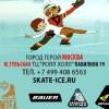 Интернет магазин коньков СкейтАйс skate-ice.ru