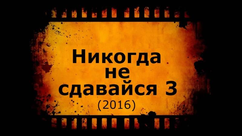 Кино АLive 2110 N i k o g d a n e z d a v a i s i j3=16 MaximuM