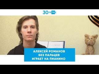 Пианист Алексей Романов