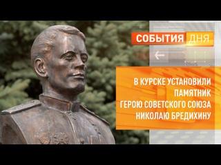 В Курске установили памятник Герою Советского Союза Николаю Бредихину