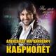 亚历山大 Александр Марцинкевич - сказка- новинка 2014
