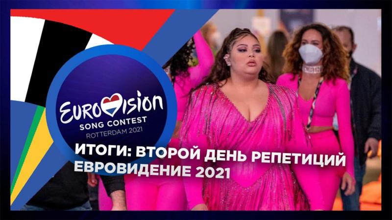 LIVE Итоги второго дня репетиций (Евровидение 2021)
