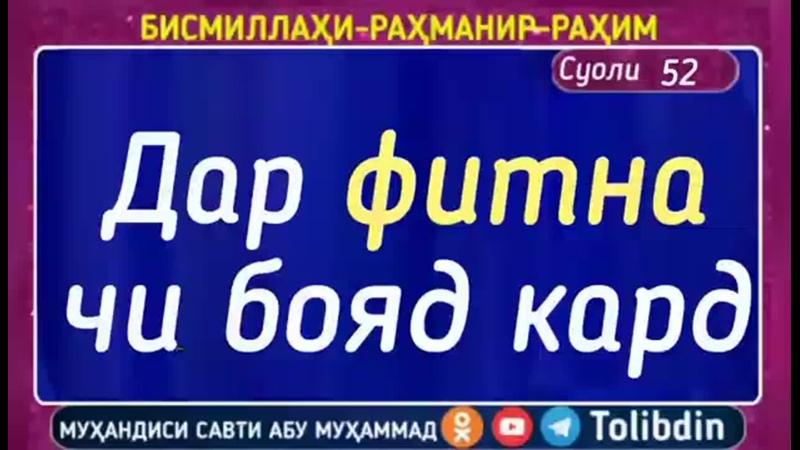 Соли 52 ДАР ФИТНА ЧИ БОЯД КАРД Абу Мухаммад Мадани ابو محمد المدني mp4