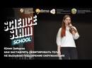 Зайцева Юлия с темой выступления «Как заставлять левитировать тела, не вызывая подозрения окружающих»