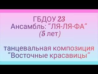 """ДОУ № 23 Московский р., Ансамбль """"ЛЯ-ЛЯ-ФА"""", """"Восточные красавицы"""""""