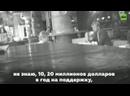В распоряжении RT оказалась запись разговора Владимира Ашуркова с сотрудником Mi6