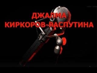 """Филипп Киркоров и Маша Распутина """"Джалма (караоке)"""