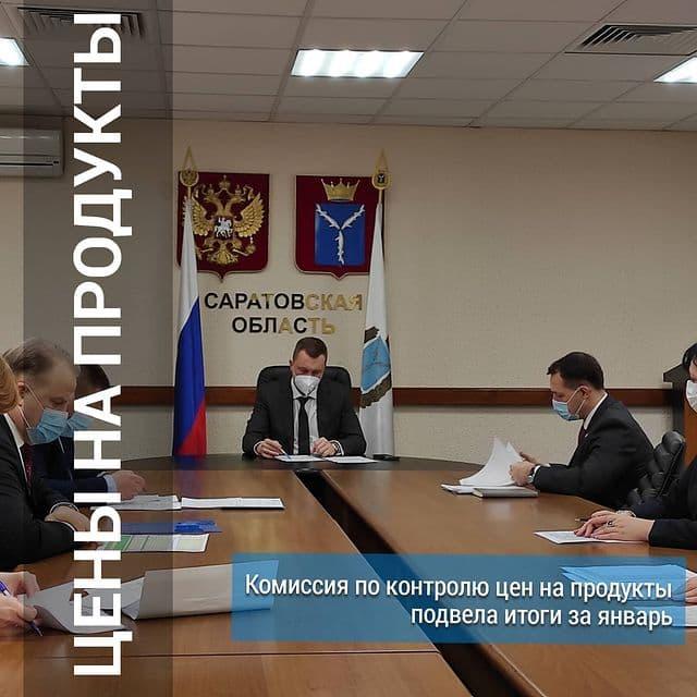 Комиссия при правительстве области по контролю за ценообразованием рассмотрела итоги за январь