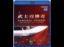 Самурайский меч. Создание Легенды 2007