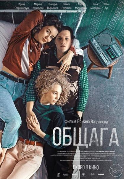 Постер режиссерского дебюта Романа Васьянова «Общага»