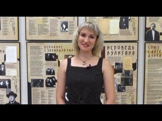 Видеоэкскурсия по выставке «Я сердцем никогда не лгу»