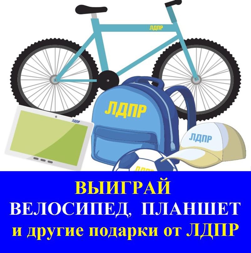 Выиграй велосипед, планшет и другие подарки от ЛДПР!