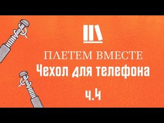 ПЛЕТЁМ ВМЕСТЕ с Сергеем Борисовичем. Чехол для телефона ч.4