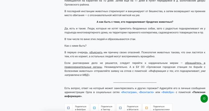 С сайта мэрии Орла исчезла информация, в которой чиновники предлагали жаловаться...