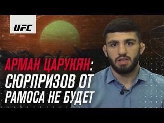 Арман Царукян: сюрпризов от рамоса не будет