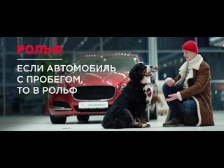 РОЛЬФ авто с пробегом