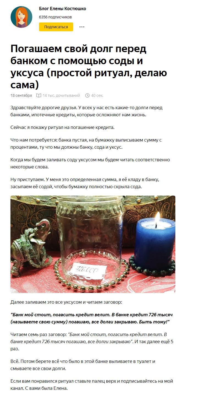 Яндекс Мракобесие
