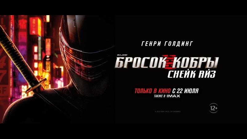 G I Joe Бросок кобры Снейк Айз в кино с 22 июля