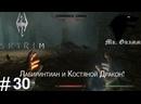 The Elder Scrolls V Skyrim 30 Лабиринтиан и Костяной Дракон!