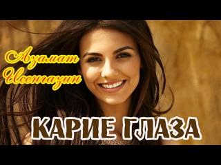 Новинка! Шикарная песня! КАРИЕ ГЛАЗА - АЗАМАТ ИСЕНГАЗИН (Single 2021)