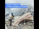 Эверест утопает в мусоре