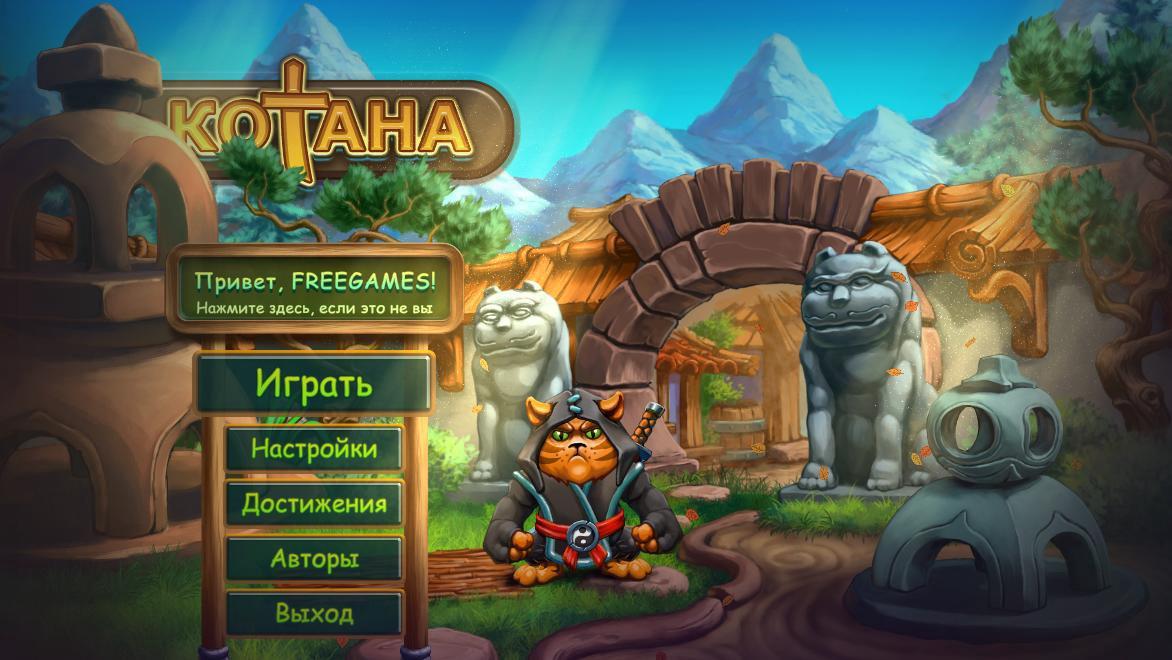 Котана | Catana (Rus)