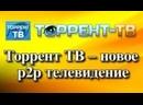 Torrent-TV-novoe-r2r-televidenie-YouTube