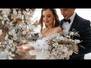 Свадебный клип Ефим и Ксения 2021