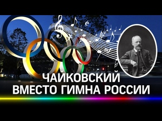 МОК назначила Чайковского вместо гимна России