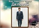 Тукмачёв Денис | Ижевск | 13