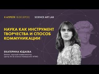 Лекция «Наука как инструмент творчества и способ коммуникации»