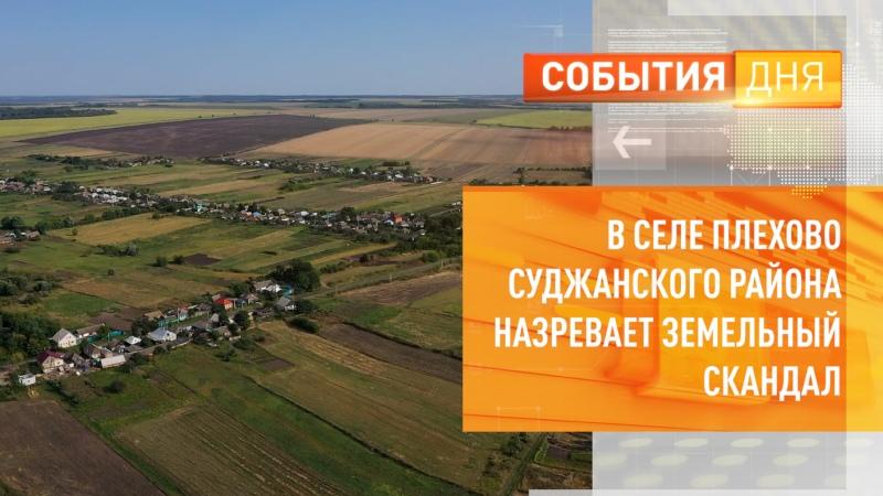 В селе Плехово Суджанского района назревает земельный скандал