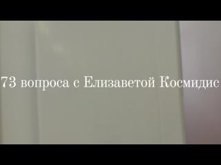 73 вопроса с Елизаветой Алексеевной Космидис