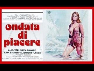 Волна желания (Италия - 1975г.)