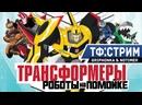 ТФСтрим - Роботы под прикрытием 3 сезон, 22-26 серии