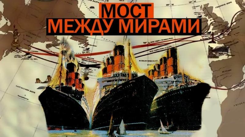 Воплощённая история великие корабли Атлантики