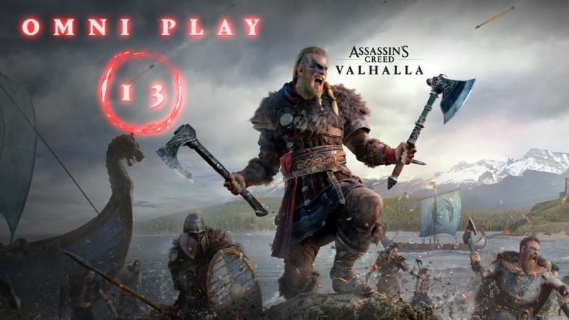 ➤ Assassin's Creed Valhalla ➤ Стрим 13 ➤