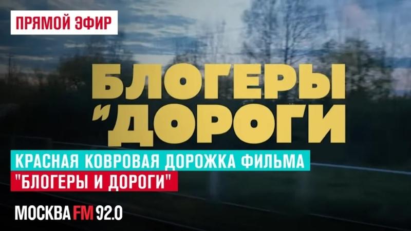 Красная ковровая дорожка фильма Блогеры и дороги Прямой эфир Москва FM
