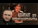 Адъютант его превосходительства 1969 Все серии