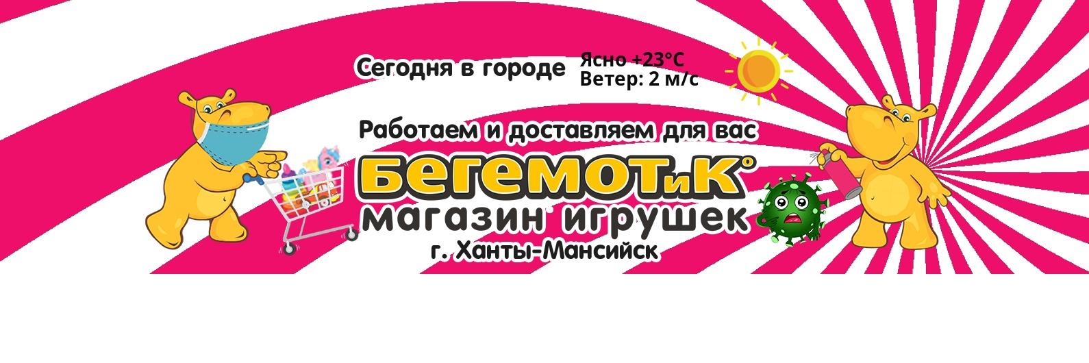 Зоомагазины в Ханты-Мансийске